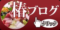 日本海味処 椿ブログ